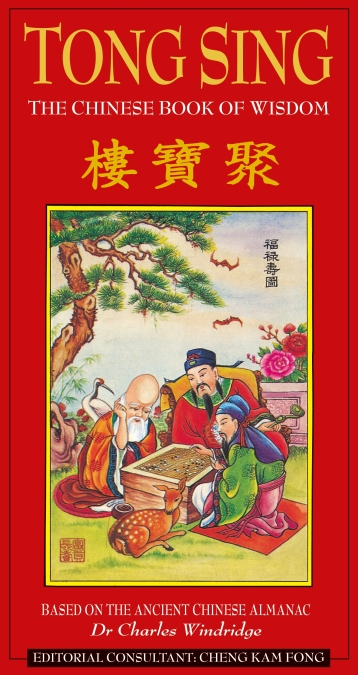 Chinese Almanac 2019